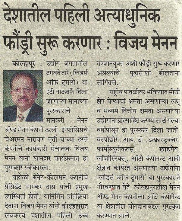News Daily Pudhari