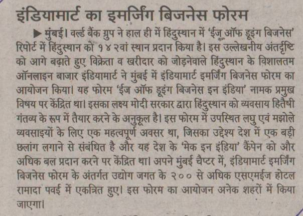 Dophar Ka Saamana-Date-20th May 2015-Page-5