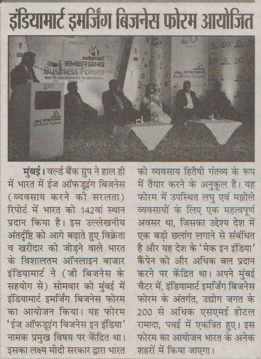 https://corporateindiamart.files.wordpress.com/2015/06/jagruk-times-date-19-may-2015-page-8.jpg?w=908