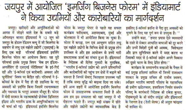 June_15_ Khabro Ki Duniya_pg 06_ Jaipur