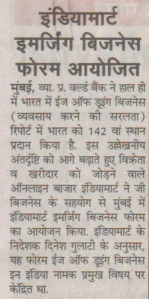 https://corporateindiamart.files.wordpress.com/2015/06/navbharat-date-19-may-2015-page-11.jpg?w=604