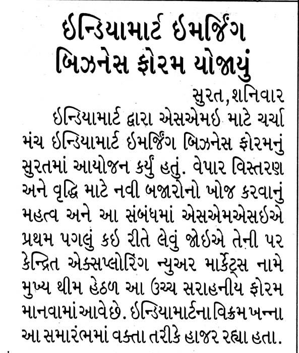 Gujarat Samachar_Surat_IndiaMART.com - EBF_19.07.15_Pg05