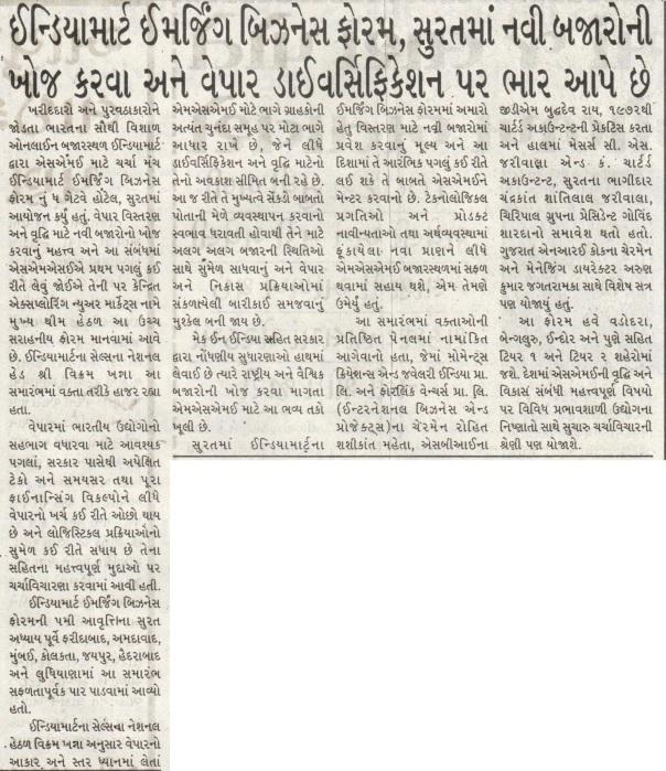Prabhat_Surat_IndiaMart.com - EBF_19.07.15_Pg.06