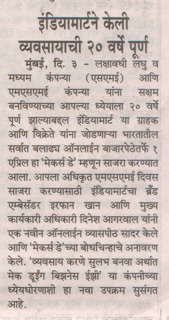 April 05-Pratahkal-IndiaMart making the completion of 20 years (Pg 3)