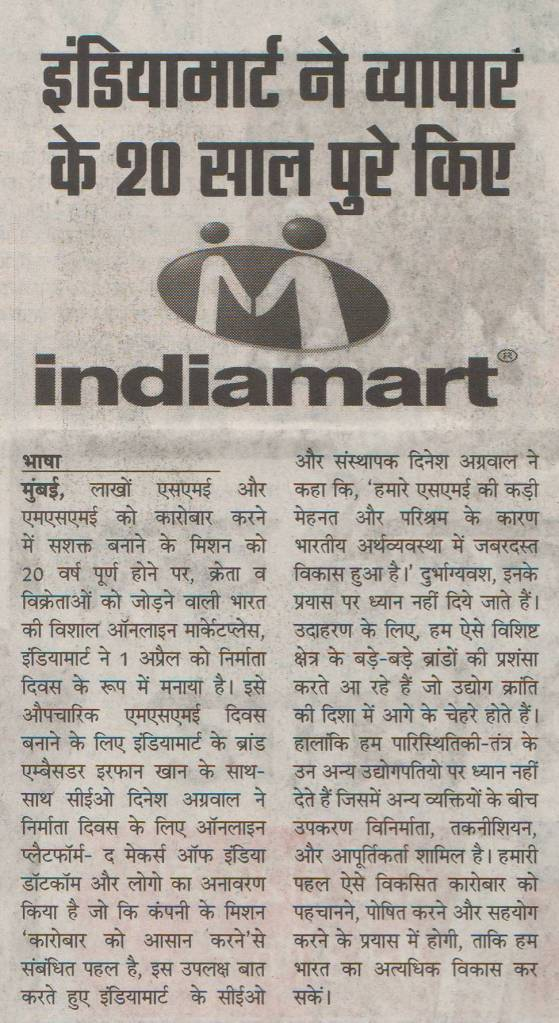 April 05-Rashtriya Adhikar-IndiaMart making the completion of 20 years (Pg 11)