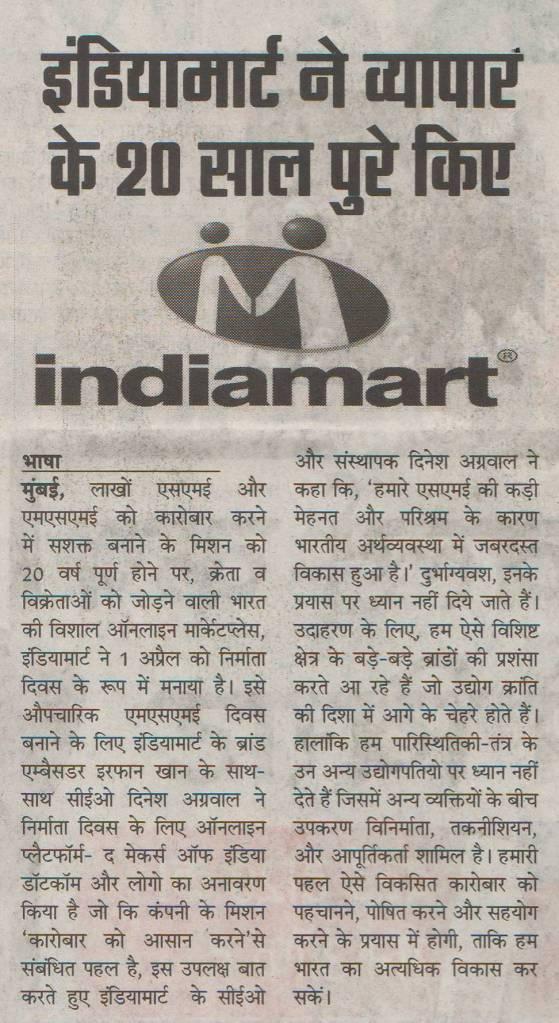 April 05-Rashtriya Adhikar-IndiaMart making the completion of 20 years (Pg 11)