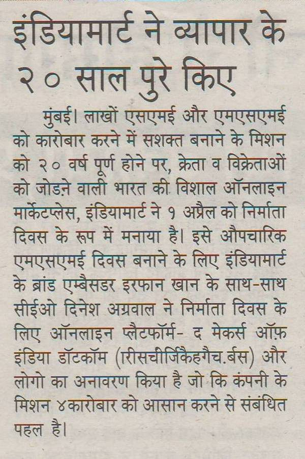 April 05-Vritta Mitra-IndiaMart making the completion of 20 years (Pg 4)