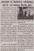 Gujarat Pranam