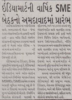 Prabhat Gujarat