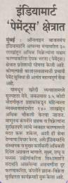 Loksatta-Date-16 Mar 2017 Page-10