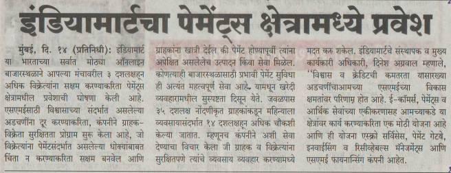 Mahasagar-Date-15 Mar 2017 Page-02