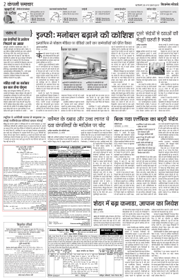 Business-Standard-Hindi_25-Aug-17