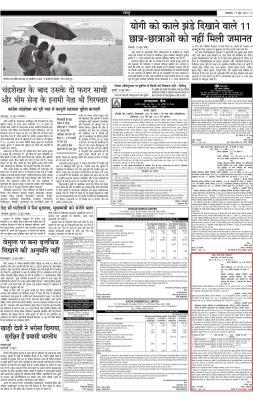 Jansatta Newspaper 11-June 2017-page-001